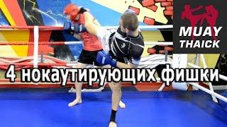 4 нокаутирующих фишки - тайский бокс видео обучение
