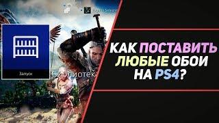 ЛЮБЫЕ ОБОИ ДЛЯ PS4