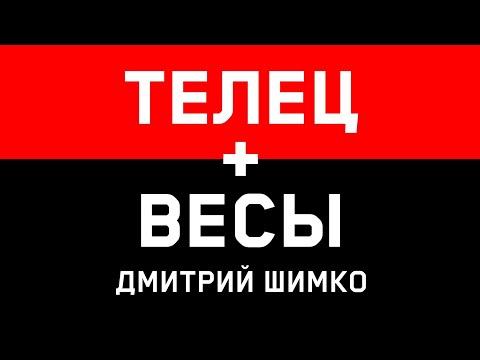 ТЕЛЕЦ+ВЕСЫ - Совместимость - Астротиполог Дмитрий Шимко
