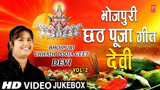 भोजपुरी छठ पूजा गीत I देवी I Bhojpuri Chhath Pooja Geet Special Songs I DEVI I HD Video Songs - Download this Video in MP3, M4A, WEBM, MP4, 3GP
