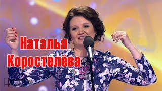 Наталья Коростелёва