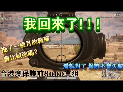 [PUBG]訓練賽,RK 海膽單狙精華#26(我回來了! 保證不會失望的一集! ! !)