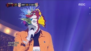 [King of masked singer] 복면가왕 - 'baby seahorse' 3round - When spring comes 20170716