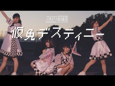 さきどり発進局 - 仮免デスティニー (Official Music Video)