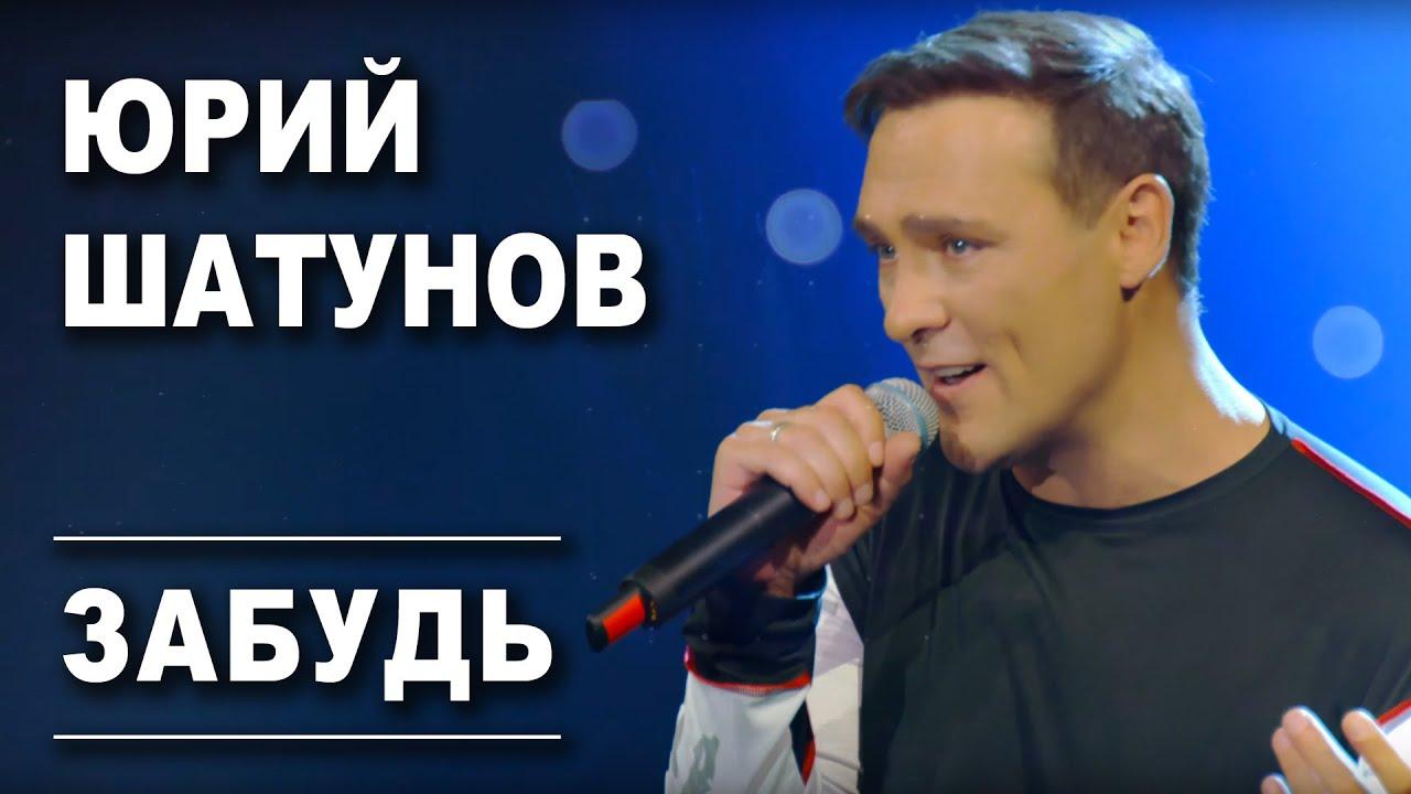 Юрий Шатунов — Забудь