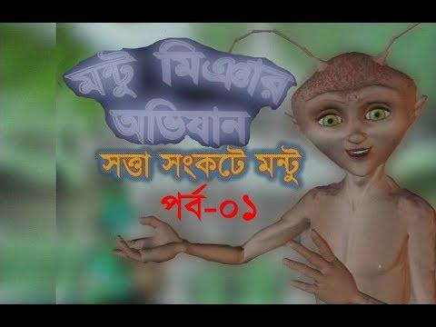 কার্টুন সিরিজ মন্টু মিঞার অভিযান পর্ব-১