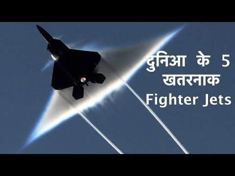 WORLD'S TOP 5 FIGHTER JETS - 5  में से भारत का 1 🇮🇳  - Must watch !!