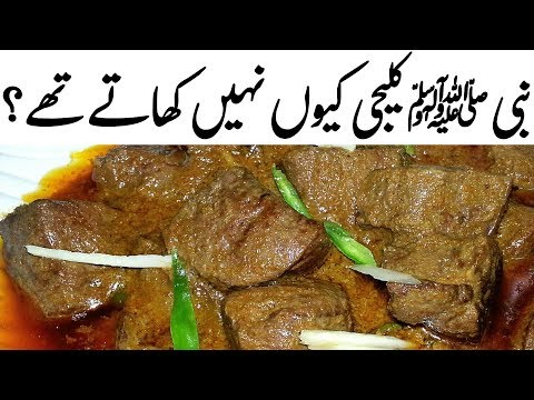Why Prophet Muhammad (S.A.W) Avoid Eating Kaleji (Liver) | TimeLine