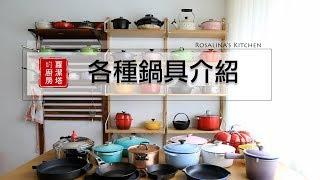 【蘿潔塔的廚房】各種鍋具的介紹。什麼鍋子該做什麼料理,一次告訴你!!