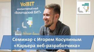 Как вологжанин стал руководителем команды разработчиков в международном стартапе