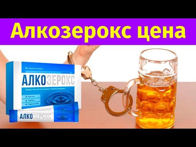 Видео Алкозерокс