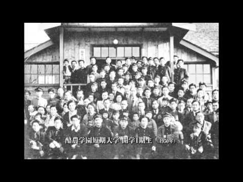 酪農学園史-写真が語る80年- 3