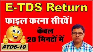 How to File TDS Return Online | How to File 24Q & 26Q Return by The Accounts