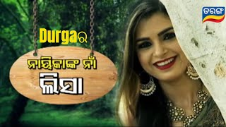 Durgaର Khalnayika Lisa - Beauty With Killer Intentions | Tarang Parde Ke Peeche