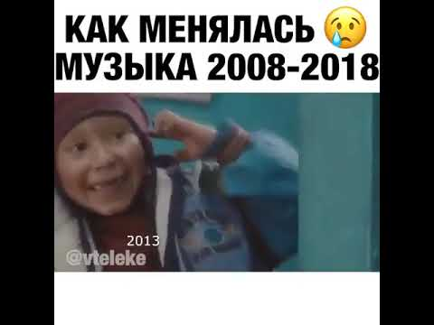 КАК МЕНЯЛИСЬ ХИТЫ С 2008 ПО 2018