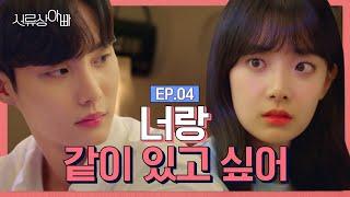 (ENG)🚫갑자기 남자로 보이기 시작했다🚫[웹드라마 - 서류상 아빠 ] EP.04 | Web Drama : Legally, Dad EP.04