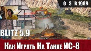 WoT Blitz - Как играть на танке. Три боя на ИС-8 - World of Tanks Blitz (WoTB)