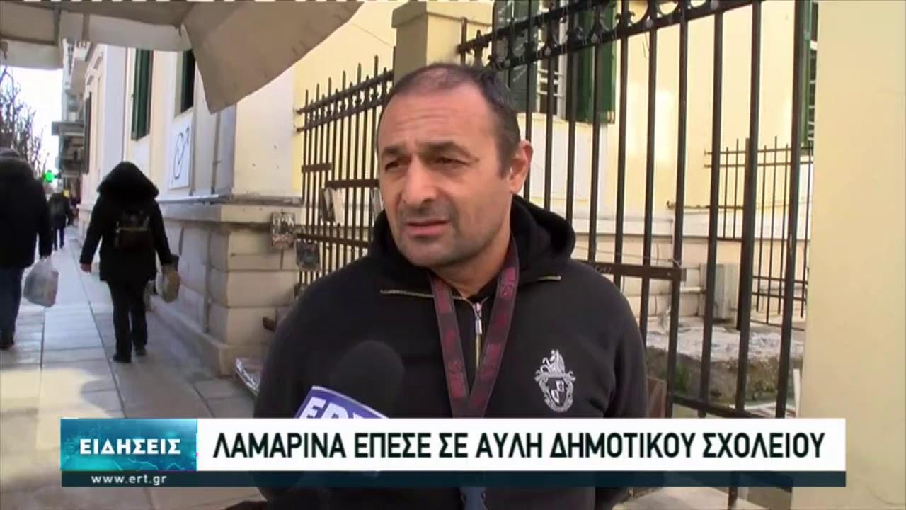 Θεσσαλονίκη: Λαμαρίνα έπεσε σε αυλή δημοτικού σχολείου | 12/02/2021 | ΕΡΤ