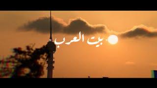 تحميل اغاني مصطفى الربيعي - بيت العرب ( حصريا )   2020 MP3