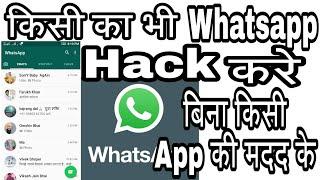whatsapp sniffer 2019