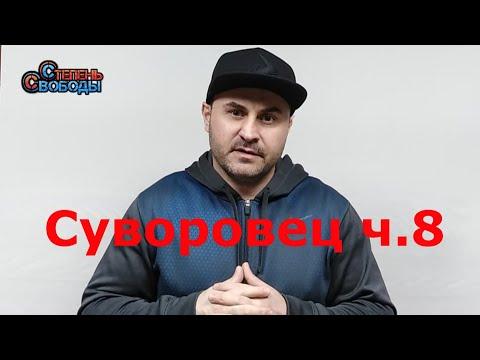Суворовец. Аудиокнига ч. 8 канал Степень Свободы автор Олег Божок.  ЧВЛ.