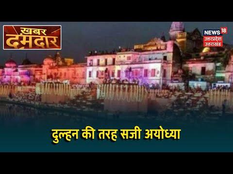 Ayodhya में Ram Mandir भूमिपूजन की भव्य तैयारी, देखिये पहले दिन की तस्वीरें । Khabar Dumdar