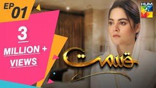 Qismat Episode #01 HM TV Drama 31 August 2019