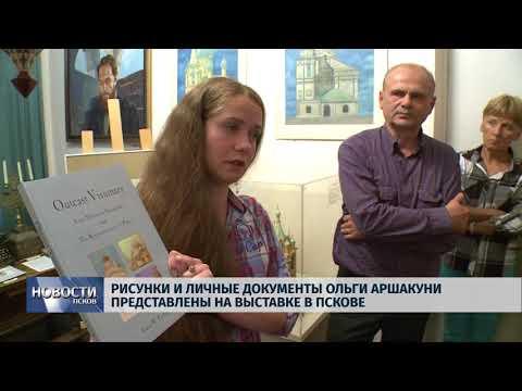 Новости Псков 15.06.2018 # Рисунки Ольги Аршакуни представлены на выставке в Пскове