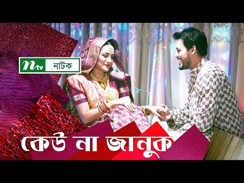 New Year Romantic Natok: Keu Na Januk | কেউ না জানুক | Irfan Sazzad | Salha Nadia | NTV Natok 2019
