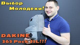 DAKINE 365 Pack 21L!