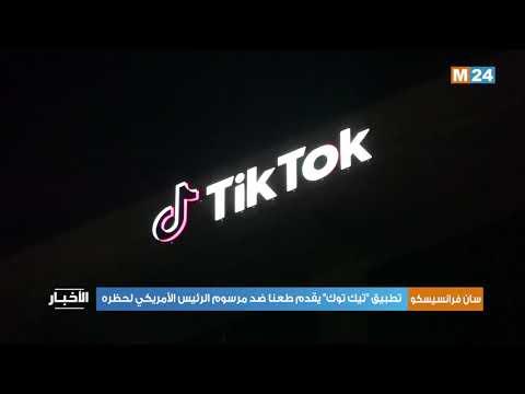 """تطبيق """"تيك توك"""" يقدم طعنا ضد مرسوم الرئيس الأمريكي لحظره"""