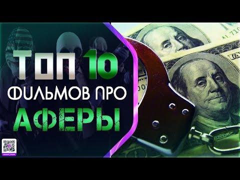 ТОП 10 ФИЛЬМОВ ПРО АФЕРЫ И МОШЕННИКОВ