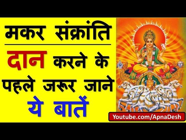 הגיית וידאו של Makar Sankranti בשנת הינדי