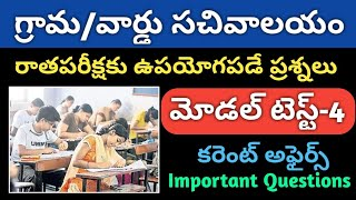 AP Grama/Ward Sachivalayam Recruitment 2019 Model Question Paper-4 |General Studies, Current Affairs