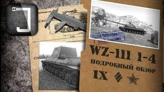 WZ-111 model 1-4. Броня, орудие, снаряжение и тактики. Подробный обзор