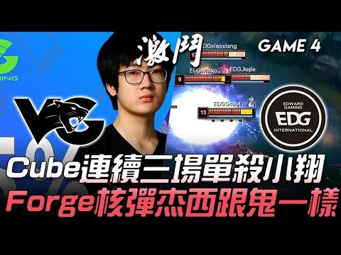 VG vs EDG 又單殺!Game 4 2019 德瑪西亞杯精華 Highlights