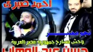 تحميل اغاني النجم حسن عبد الوهاب مهرجان اولاد رزق مايسترو احمد صلاح فيديو صبرى 01023459918 MP3