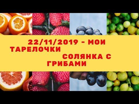 22/11/2019 - Мои тарелочки - Солянка с грибами