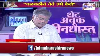 Exclusive Interview With Prakash Ambedkar Seg 2