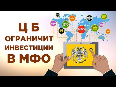 Запрет на инвестиции в МФО, рекордные дивиденды и крупнейшие компании России / Новости экономики