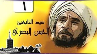 سيد التابعين ״الحسن البصري״ ׀ عزت العلايلي ׀ الحلقة 01 من 41