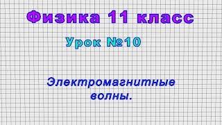 11 класс Урок 10