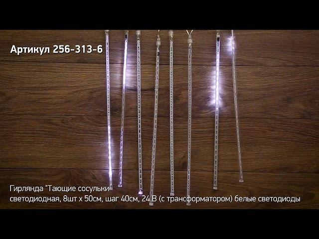 Режим работы гирлянды «Тающие сосульки», артикул 256-313-6