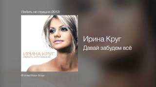 Ирина Круг - Давай забудем всё - Любить не страшно /2012/