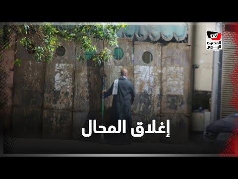 محال وسط البلد تغلق أبوابها في السابعة مساء