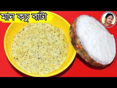 Kochu Bata - Grandma's Old Recipe Maan Kochur Bata - Bengali Special Pure Veg Recipe