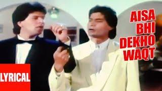 Aisa Bhi Dekho Waqt Lyrical Video | Saathi | Kumar Sanu