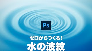 【Photoshop講座】ゼロからつくる!涼しげな水の波紋