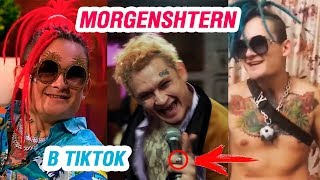 Алишер MORGENSHTERN в Tik Tok – ЭТО ТИК ТОК, ДЕТКА!