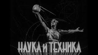 Киножурнал Наука и техника 1976 № 20